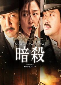 [DVD] 暗殺