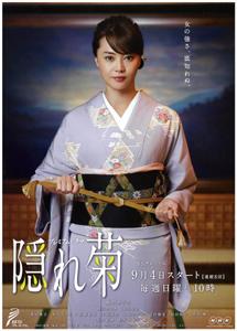 [DVD] 隠れ菊【完全版】(初回生産限定版)