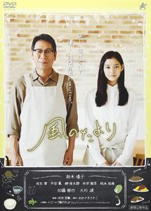 [DVD] 風のたより