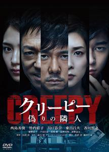 [DVD] クリーピー 偽りの隣人