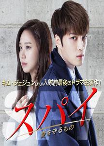 [DVD] スパイ~愛を守るもの~ DVD-BOX1+2 【完全版】(初回生産限定版)