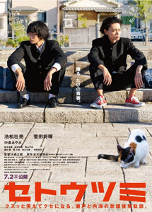 [DVD] セトウツミ