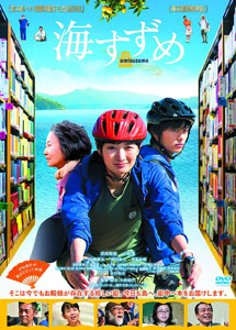 [DVD] 海すずめ