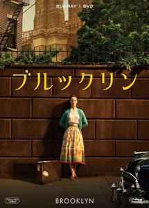 [DVD] ブルックリン