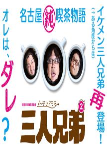 [DVD] 三人兄弟2【完全版】(初回生産限定版)