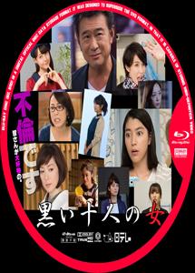 [DVD] 黒い十人の女【完全版】(初回生産限定版)