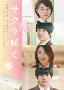 [DVD] サクラ咲く【完全版】(初回生産限定版)