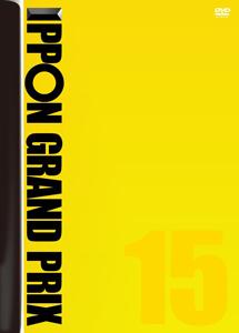 [DVD] IPPONグランプリ15