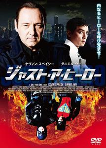 [DVD] ジャスト・ア・ヒーロー