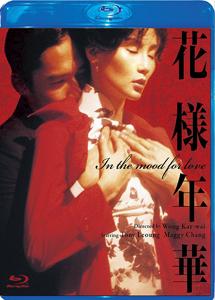 [Blu-ray] 花様年華