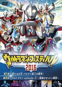 [DVD] ウルトラマン THE LIVE ウルトラマンフェスティバル2016 スペシャルプライスセット