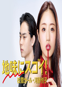 [DVD] 地味にスゴイ! 校閲ガール・河野悦子 【完全版】(初回生産限定版)