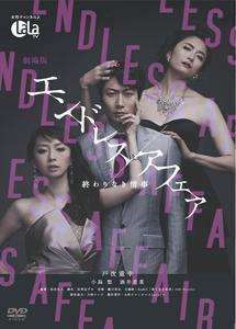 [DVD] エンドレスアフェア~終わりなき情事~【完全版】(初回生産限定版)