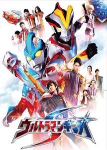 [DVD] ウルトラマンギンガS【完全版】(初回生産限定版)