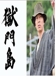 [DVD] 獄門島