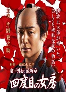 [DVD] 鬼平外伝 最終章 四度目の女房