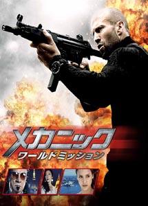 [DVD] メカニック:ワールドミッション