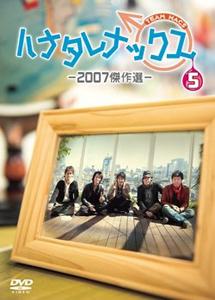 [DVD] ハナタレナックス 第1-5滴【完全版】(初回生産限定版)
