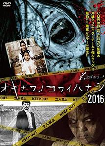 [DVD] 琉球ホラー オキナワノコワイハナシ 2016