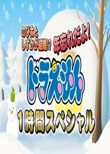 [DVD] ドラえもん 大みそかだよ!ドラえもん1時間スペシャル!!