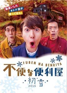 [DVD] 不便な便利屋 2016 初雪