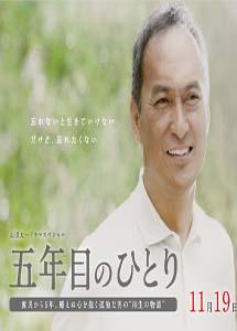 [DVD] ドラマスペシャル 五年目のひとり