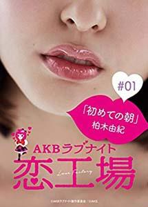 [DVD] AKBラブナイト 恋工場【完全版】(初回生産限定版)