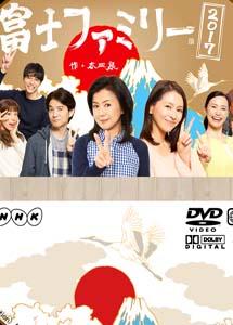 [DVD] 富士ファミリー 2017