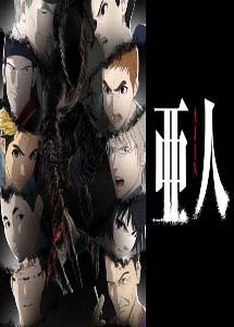 [DVD] 亜人 第2クール【完全版】(初回生産限定版)