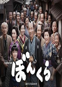 [DVD] ぼんくら【完全版】(初回生産限定版)