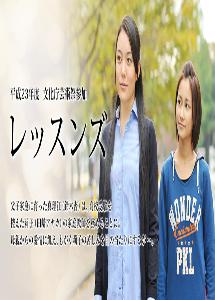 [DVD] レッスンズ