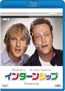 [Blu-ray]インターンシップ