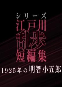 [DVD] シリーズ江戸川乱歩短編集1+2 【完全版】(初回生産限定版)