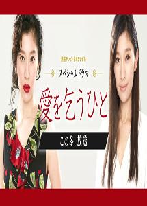 [DVD] 愛を乞うひと