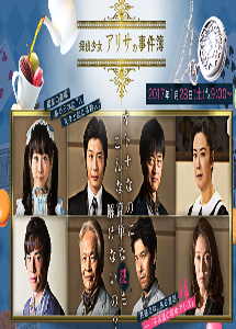 [DVD] 探偵少女アリサの事件簿