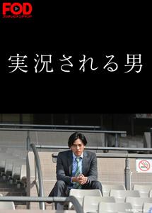 [DVD] 実況される男【完全版】(初回生産限定版)