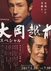 [DVD] 大岡越前スペシャル