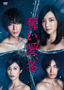 [DVD] 奪い愛、冬【完全版】(初回生産限定版)