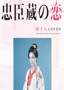 [DVD] 忠臣蔵の恋~四十八人目の忠臣~【完全版】(初回生産限定版)