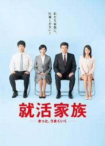 [DVD] 就活家族~きっと、うまくいく~【完全版】(初回生産限定版)