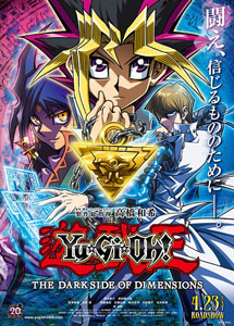 [DVD] 遊☆戯☆王 THE DARK SIDE OF DIMENSIONS