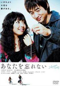 [DVD] あなたを忘れない
