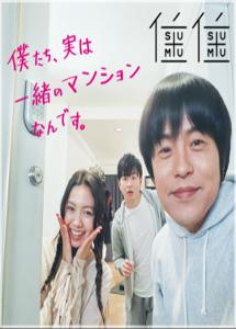[DVD] 住住(すむすむ)【完全版】(初回生産限定版)