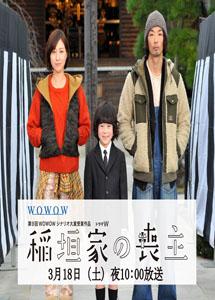 [DVD] ドラマW 稲垣家の喪主