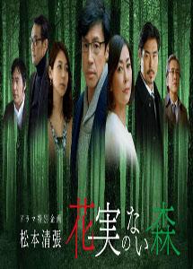 [DVD] 花実のない森