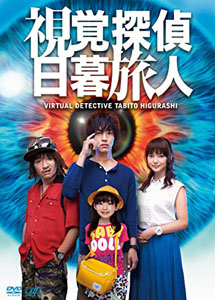 [DVD] 視覚探偵 日暮旅人【完全版】(初回生産限定版)