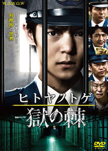 [DVD] 連続ドラマW ヒトヤノトゲ ~獄の棘~【完全版】(初回生産限定版)