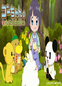 [DVD] ゴーちゃん。~モコとちんじゅうの森の仲間たち