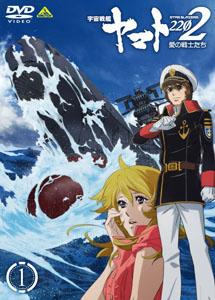 [DVD] 宇宙戦艦ヤマト2202 愛の戦士たち 1