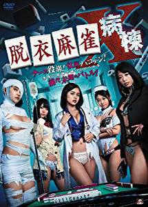 [DVD] 脱衣麻雀病棟X